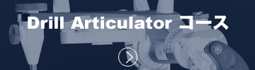 16_Drill_Articulator.png